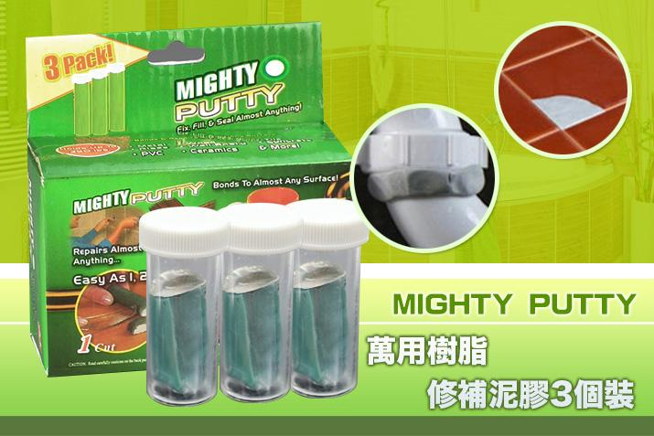 mightyputty_master.jpg