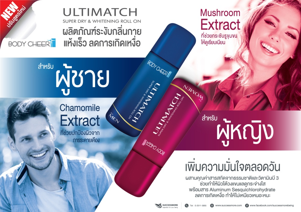Kết quả hình ảnh cho Ultimatch Roll on for Men