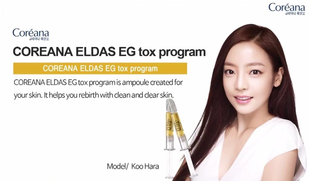 Image result for eldas eg tox program coreana
