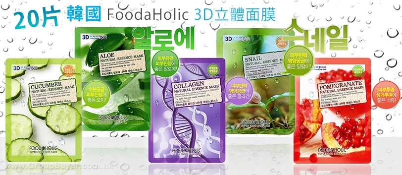 Image result for Foodaholic 3D Essence Mask