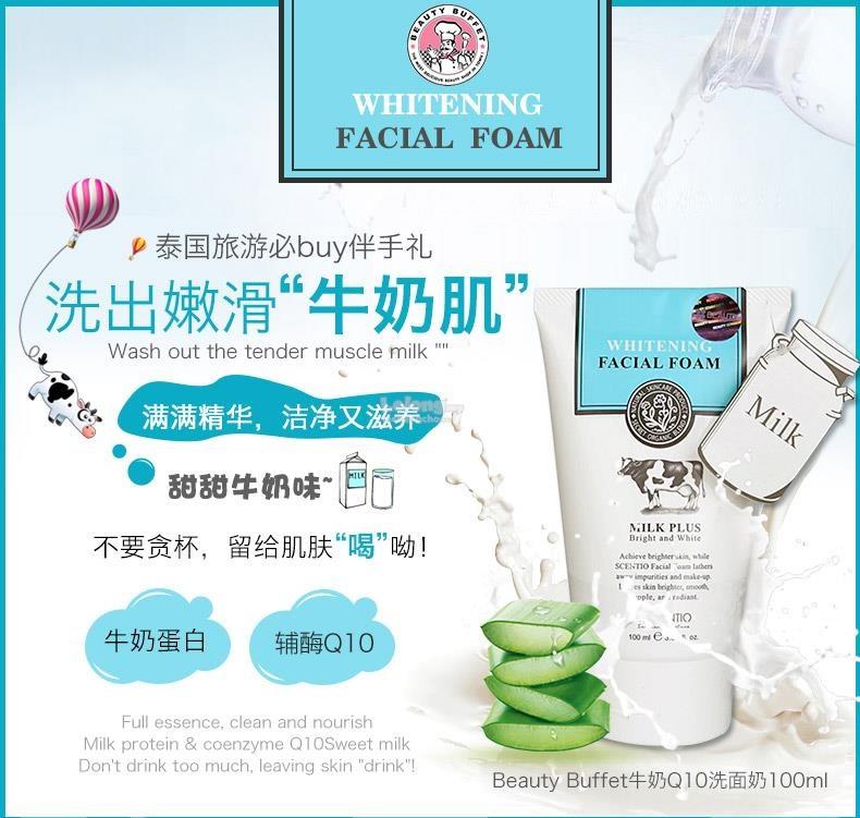 Sua-rua-mat-beauty-buffet-scentio-milk-plus-whitening-facial-foam-q10-1