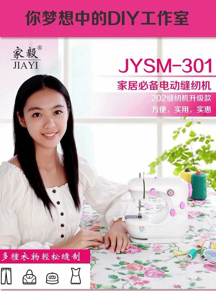Máy may JYSM 301 4